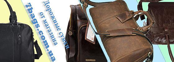 купить дорожную кожаную сумку в интернет магазине семь сумок
