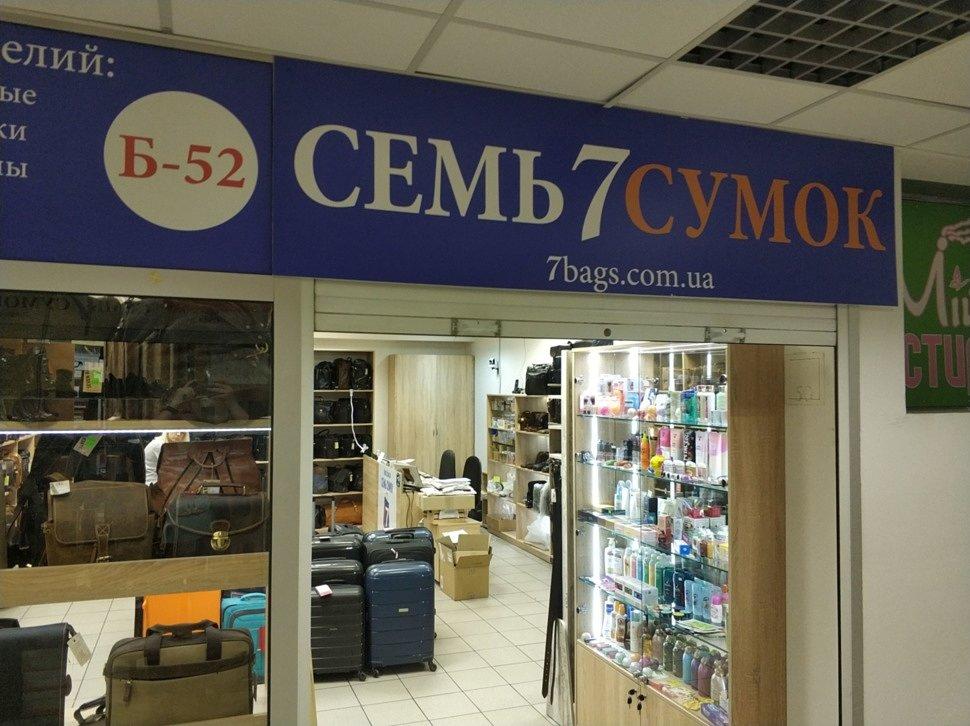 Магазин сумок 7Сумок